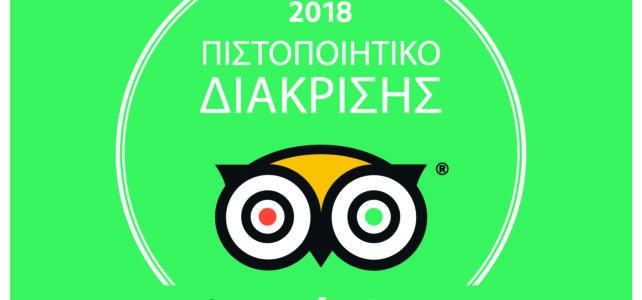 Πιστοποιητικό Διάκρισης 2018 από το Tripadvisor για το Σπήλαιο Καστανιάς