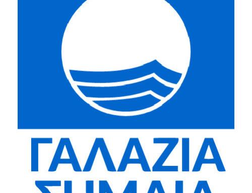 Γαλάζιες σημαίες στο Δήμο Μονεμβασίας 2021